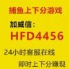 捕魚游戲下載移動在線薇HFD4456