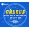 天津直销软件价格,开发一直销软件多少钱?