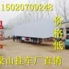 重型平板集装箱自卸车公告正规公告