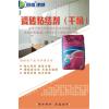 雨灿瓷砖粘结剂II型(干粉)