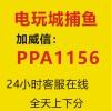手機棋大全胃PPA1156