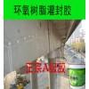 浙江宁波水泥地面裂缝修补胶浆行情价格