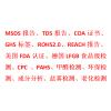 陶化剂MSDS报告,GHS版本SDS安全数据表办理