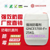 强效防霉抗菌剂GNCE5700-F+