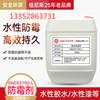 水性胶水防霉抗菌剂GNCE-5700-L效果好