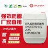 白乳胶防霉抗菌剂GNCE5700-L50