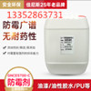 油漆防霉抗菌剂GNCE5700-C高效防霉