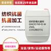 纺织品防霉抗菌剂GNCE5700-O-W高效环保