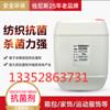 纺织抗菌剂GNCE5700-MB20