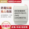 纺织防霉喷剂GNCE5700-F1安全环保