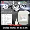 纺织水性防水剂DTM8-L5