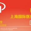 2020上海疗展2020年院智能装备博览会