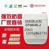 高温型水性防水剂DTM8-2纺织物防水加工