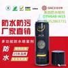 油性防水喷剂DTM8-W15可以迅速防水