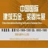 2020上海建筑五金展_上海紧固件展