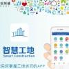 2020(北京)智慧工地展会