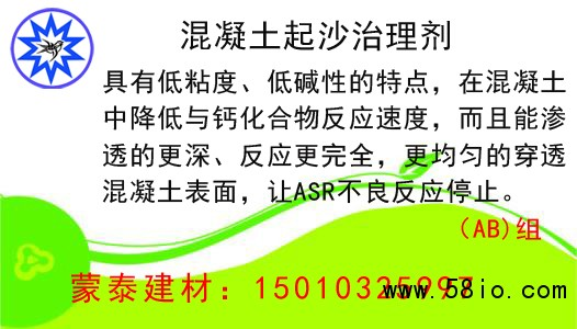寧夏吳忠水泥地面起砂治理劑代理商