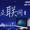 5G2020南京工业互联网-互联世界