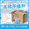 广州生化干燥包W-2-M防霉防潮保护产品