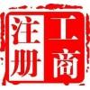 浙江自贸区石油贸易公司注册享受税收优惠