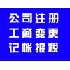 浙江自贸区油品公司注册享受税收优惠