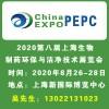 制药环保展-2020年8月第8届上海生物制药环保与洁净展