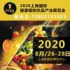 植物饮品展-2020年8月上海健康植物饮品产业展览会
