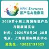 氢产品展-2020年8月第十届上海氢产品与健康展览会