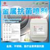 广州金属防霉抗菌剂AEM5700-F3表面喷涂防霉