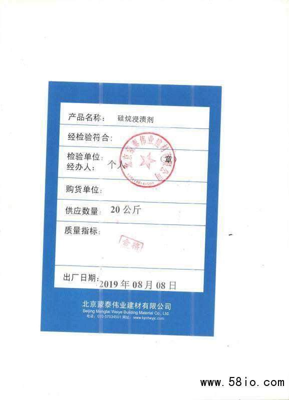 贵州六盘水桥梁防水硅烷厂商