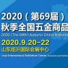 2020临沂五金展_临沂五金会