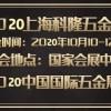 2020永康五金展-永康五金博览会