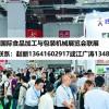 2020上河工包装展/亚洲食品机械展