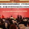 2020年上海幼教展|2020年玩具展举办时间