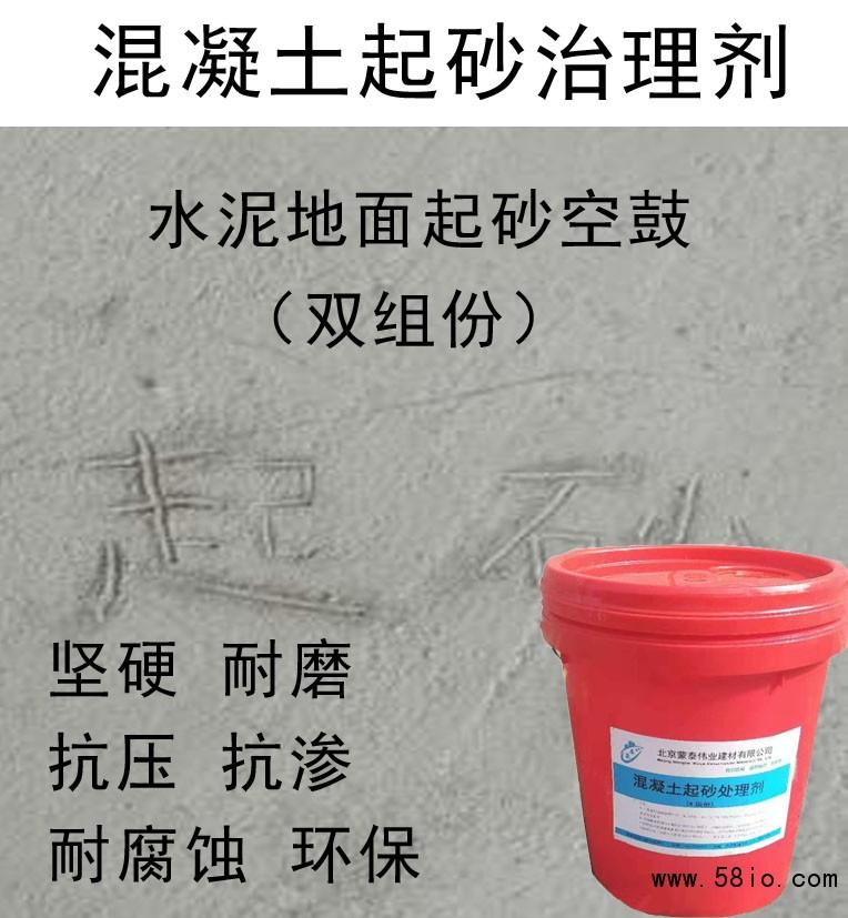 忻州市起砂治理剂哪家买