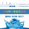 2020第五届郑州水处理与城镇水务展8月27-29日