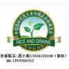 2018第十三届上海国际优质大米、精品?#36195;图?#35774;备展览会