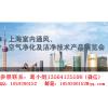2018上海国际通风、新风净化?#38469;?#23637;览会