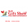 第14届上海礼品博览会 2018