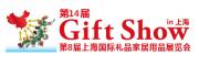 第14届上海礼品博览会 2018品牌