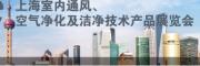 2018上海国际通风、新风净化技术展览会品牌
