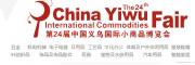 2018第24届中国义乌国际小商品博览会品牌