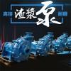 ZJ型离心式渣浆泵概述ZJ离心式渣浆泵