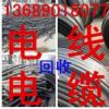 四川成都回收电缆成都废旧电缆高价回收