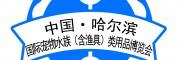 2018哈尔滨宠物及水族含渔具用品博览会品牌