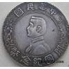 盐城清代老钱开国纪念币去哪里交易权威鉴定