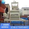 供应JS1000型混凝土搅拌机强制搅拌机千赢国际娱乐qy8