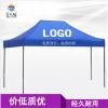 丰雨顺展销遮阳帐篷工厂批发 建阳印刷LOGO广告帐篷
