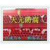 文山E防腐钢管生产厂家