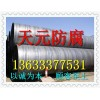铜陵环氧煤沥青防腐钢管厂家